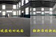惠州厂房水泥老地面起尘起砂处理水泥旧地板加固翻新