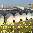 内ipn8710防腐钢管厂家图片