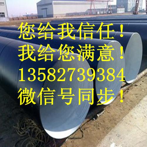环氧煤沥青埋地防腐焊接钢管厂家