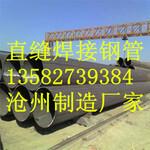 国标直缝埋弧焊钢管生产厂家
