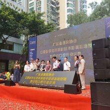 广州水晶启动球会议启动仪式金沙台租赁