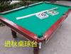深圳美式桌球台