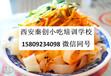 咸阳米皮培训多少钱