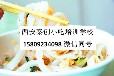 咸阳汉中热米皮培训多少钱