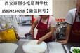 延安馄饨培训,秦创小吃培训
