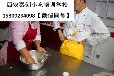 西安老潼关肉夹馍培训,秦创小吃培训