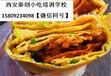 铜川汉中热米皮培训,秦创小吃培训