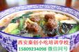 延安蔬菜米皮培训,秦创小吃培训