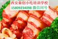 保定卤肉培训多少钱?西安秦创卤肉培训