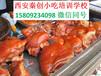 绥化卤肉培训多少钱?西安秦创卤肉培训