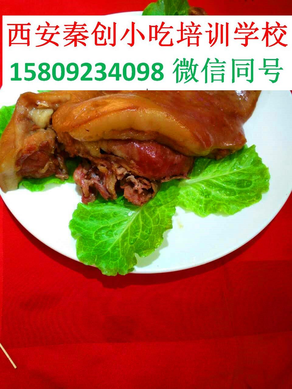 赣州卤肉培训多少钱?西安秦创卤肉培训