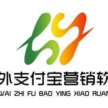 深圳华外科技有限公司支付宝营销软件