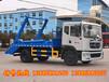 东风摆臂式垃圾车CLW5161ZBST5垃圾车价格环卫垃圾车
