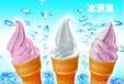 冰淇淋原料肯德基专用冰淇淋商用冰淇淋济南真果食品有限公司