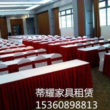 桌子租赁长条桌租赁IBM桌租赁折叠桌租赁