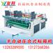 纸箱机械厂家专业生产粘箱机/高速水墨印刷机/糊盒机