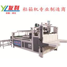 粘箱机专业的生产厂家_友利纸箱机械