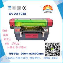 A2LEDUV万能平板打印机超高性价比打印机专业快速