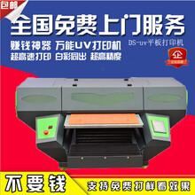 深圳大森鸿运厂家直销PVC手机壳uv平板万能打印机