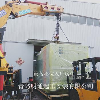 青岛明通折臂吊叉车起重吊装、设备卸车,装车,设备搬迁,设备安装等图片1