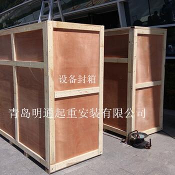 青岛定做各种木箱包装、真空包装、进出口木箱包装等