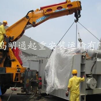 青岛明通专业设备起重吊装、设备安装、折臂吊出租、叉车出租