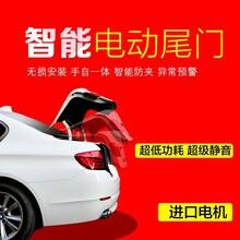 深圳市精艺精智能电动尾门