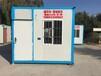 集装箱移动板房集装箱移动板房价格_集装箱移动板房批