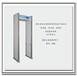 ES2安检门8区位通道式金属探测门