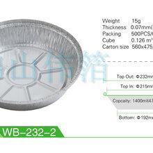 一次性铝箔饭盒、铝箔容器