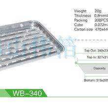 佛山厂家直销WB-340高档出口烤盘火鸡盘BBQ铝箔烧烤盘铝箔制品