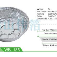 3700锡纸碗7寸铝箔圆盘WB-185铝箔盘3700锡纸盘500套配透明盖
