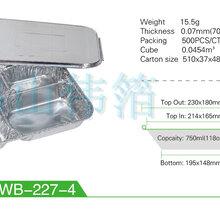 四格锡纸饭盒多分格餐盒WB-227-4外卖打包快餐锡纸盒铝箔餐盒
