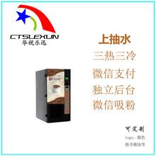 咖啡机商用的微信咖啡果汁机自助微信饮料机厂家直销吸粉神器