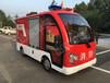 江苏LBQF-04(封闭式)电动微型消防车正规厂家微型消防车价格