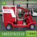 江苏直供2座电动消防车,微型消防车,电瓶消防车,实用价廉