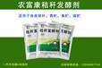 哪个厂家生产的秸秆饲料发酵剂质量有保证