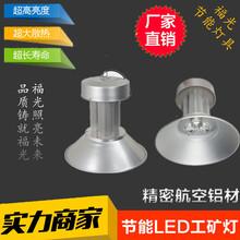 福光出口级大功率LED工矿灯120W厂家直销行业领先三年质保