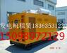 高唐专业静音发电设备出租租赁发电机