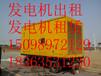 淄博静音发电设备移动发电车出租租赁