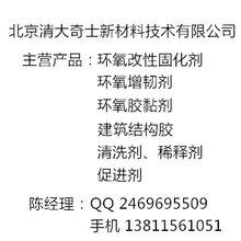 环氧固化剂QS-1622胶黏剂AB干挂胶灌封胶环氧胶水电子元件粘接环氧树脂128