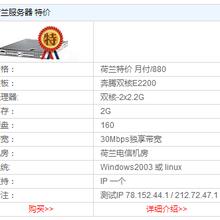 江西长沙湖北等各地服务器出租/托管,机柜出租,开发网站