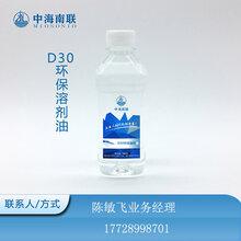 盐城供高中低沸点环保溶剂油-D50溶剂油