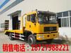 重庆市国五平板运输车价格原装现货