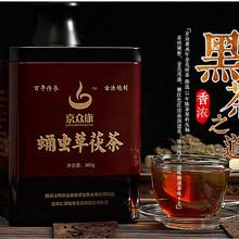 京众康茯茶蛹虫草铁盒360g