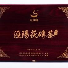 京众康茯茶黑茶茶叶红木礼盒720g