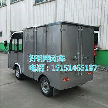 重庆电动厢式货车电动货车电动载货车电动餐车