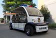 好力直销8座城市运营四轮电动巡逻车价格