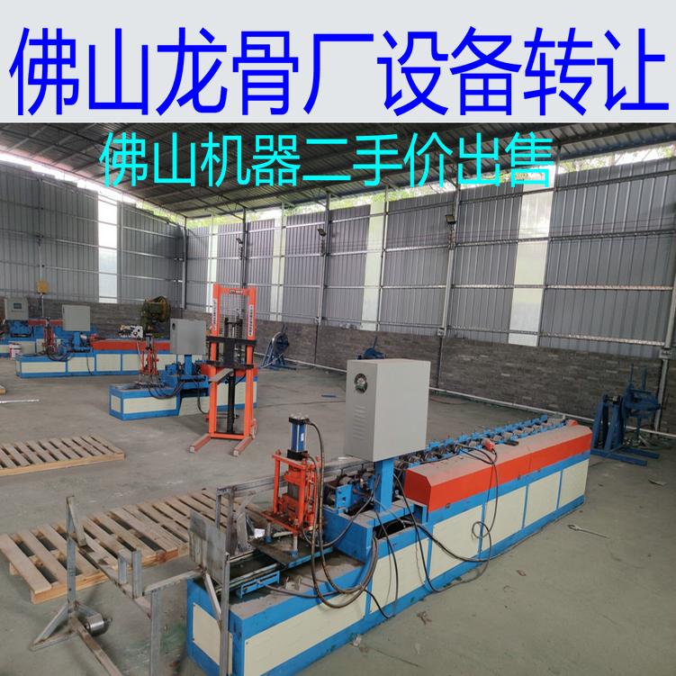 佛山龙骨机器轻钢龙骨成型设备龙骨厂生产线