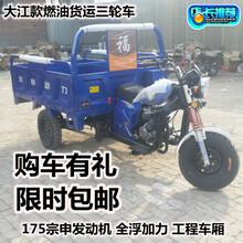宗申动力汽油三轮摩托车175